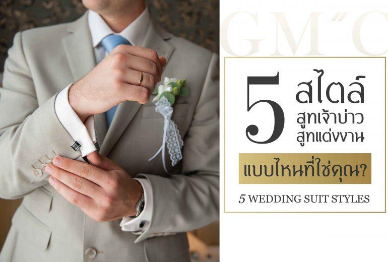content 5 wedding-01