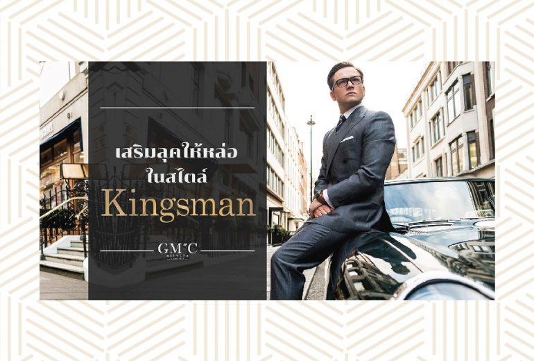 kingsmanheader-11