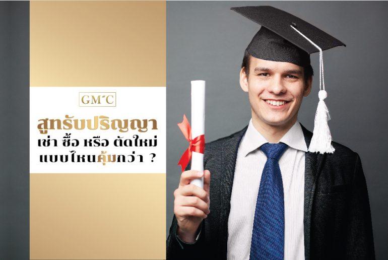 s_blog_gmc_graduation_suit_header