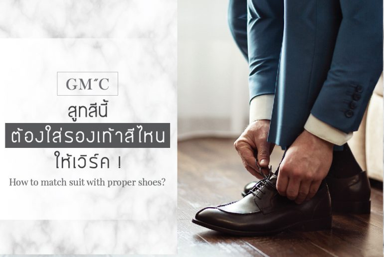 suit and shoes gmc header-11