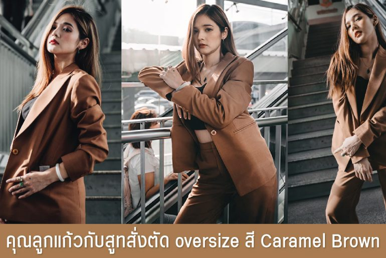 blog lukgal brown suit-01